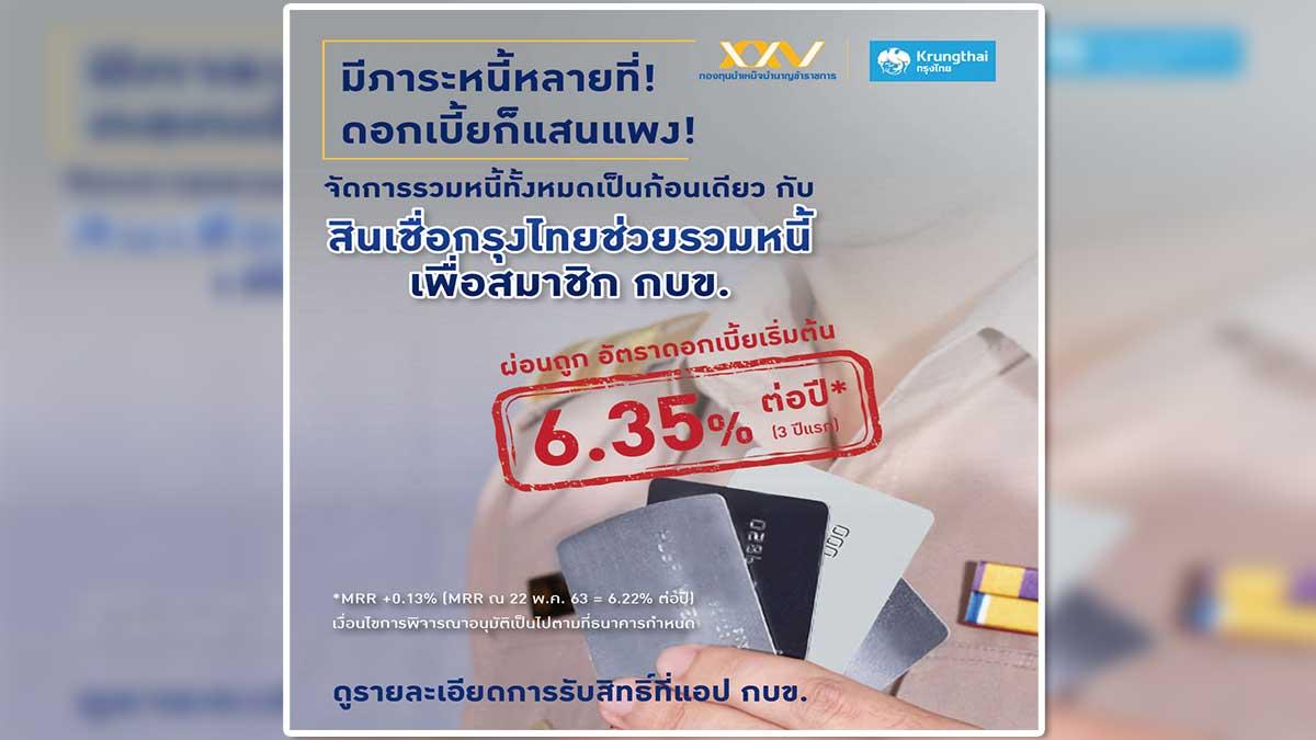 """กบข. และธนาคารกรุงไทย จัดโครงการ """"สินเชื่อกรุงไทยช่วยรวมหนี้เพื่อสมาชิก กบข."""" อัตราดอกเบี้ย 6.35% ต่อปี 3 ปีแรก - ผ่อนได้นานขึ้น สูงสุด 20 ปี"""