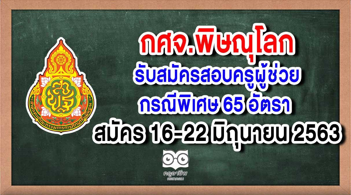 กศจ.พิษณุโลก รับสมัครสอบครูผู้ช่วยกรณีพิเศษ 65 อัตรา สมัคร 16-22 มิถุนายน 2563