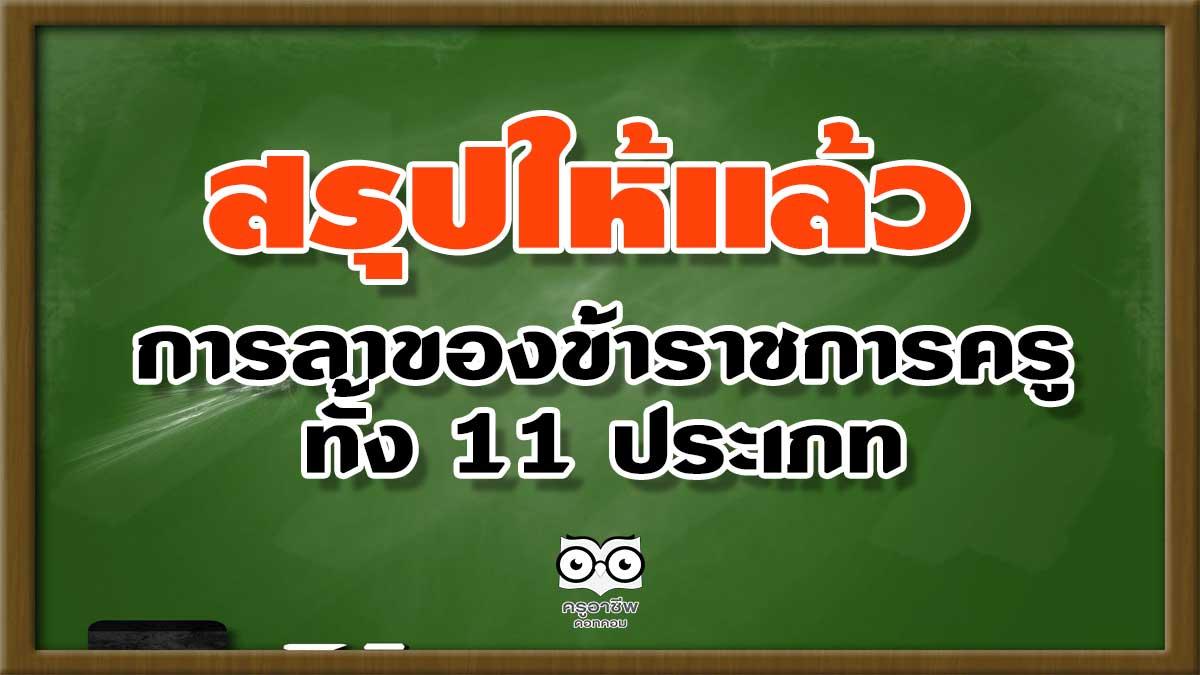 สรุปการลาของข้าราชการครู ทั้ง 11 ประเภท