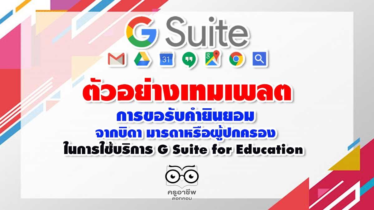 ตัวอย่าง เทมเพลตประกาศสำหรับโรงเรียนเมื่อขอรับคำยินยอมจากพ่อแม่หรือผู้ปกครอง ในการใช้บริการ G Suite for Education