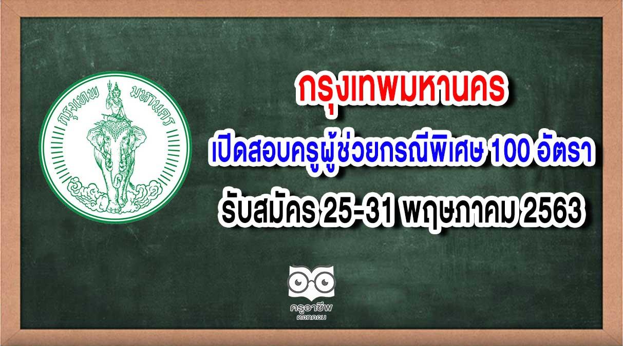 กรุงเทพมหานคร เปิดสอบครูผู้ช่วยกรณีพิเศษ 100 อัตรา รับสมัคร 25-31 พฤษภาคม 2563