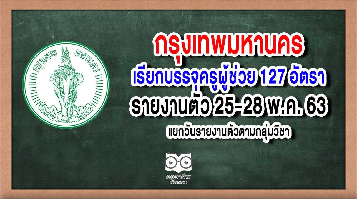 กรุงเทพมหานคร เรียกบรรจุครูผู้ช่วย 127 อัตรา รายงานตัว 25-28 พ.ค. 63 แยกวันรายงานตัวตามกลุ่มวิชา