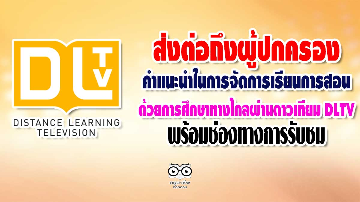 ส่งต่อถึงผู้ปกครอง คำแนะนำในการจัดการเรียนการสอนด้วยการศึกษาทางไกลผ่านดาวเทียม DLTV