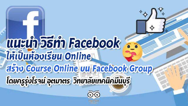 แนะนำ วิธีทำ Facebook ให้เป็นห้องเรียน Online สร้าง Course Online ด้วย Social Learning บน Facebook Group โดยครูรุ่งโรจน์ อุตมาตร สาขาวิชาอิเล็กทรอนิกส์ วิทยาลัยเทคนิคมีนบุรี