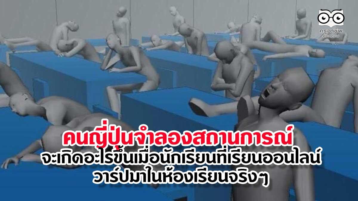 คนญี่ปุ่นจำลองสถานการณ์ จะเกิดอะไรขึ้นเมื่อนักเรียนที่เรียนออนไลน์วาร์ปมาในห้องเรียนจริงๆ