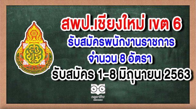 สพป.เชียงใหม่ เขต 6 รับสมัครพนักงานราชการ จำนวน 8 อัตรา รับสมัคร 1-8 มิถุนายน 2563