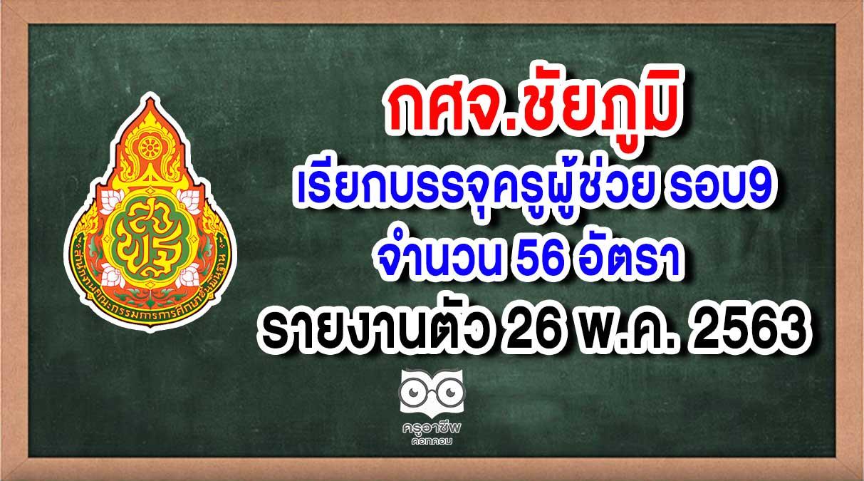 กศจ.ชัยภูมิ เรียกบรรจุครูผู้ช่วย รอบ9 จำนวน 56 อัตรา รายงานตัว 26 พ.ค. 2563