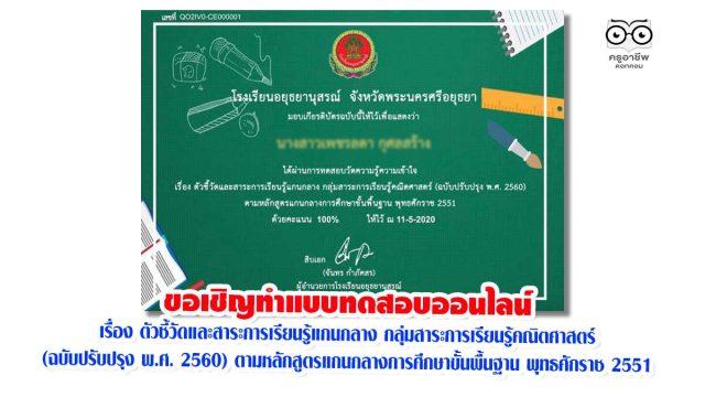 ขอเชิญทำแบบทดสอบออนไลน์ เรื่อง ตัวชี้วัดและสาระการเรียนรู้แกนกลาง กลุ่มสาระการเรียนรู้คณิตศาสตร์ (ฉบับปรับปรุง พ.ศ. 2560) ตามหลักสูตรแกนกลางการศึกษาขั้นพื้นฐาน พุทธศักราช 2551