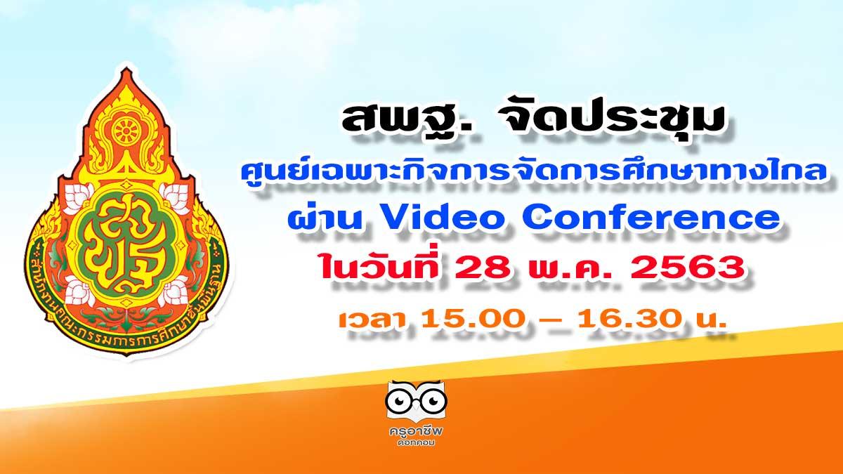 สพฐ. จัดประชุมศูนย์เฉพาะกิจการจัดการศึกษาทางไกล (COVID-19) สำนักงานเขตพื้นที่การศึกษา ผ่านระบบการประชุมทางไกล (Video Conference) ในวันที่ 28 พ.ค. 2563 เวลา 15.00 - 16.30 น.