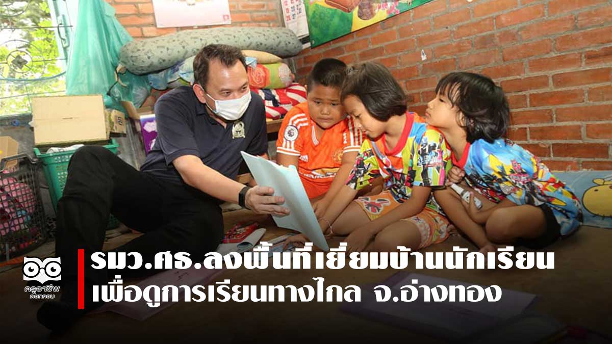 รมว.ศธ.ลงพื้นที่เยี่ยมบ้านนักเรียนเพื่อดูการเรียนทางไกล จ.อ่างทอง