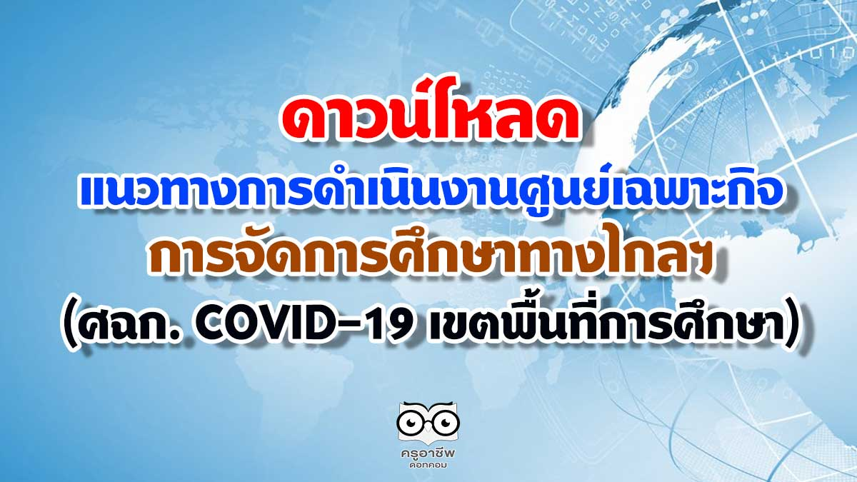 แนวทางการดำเนินงาน ของศูนย์เฉพาะกิจการจัดการศึกษาทางไกลฯ (ศฉก. COVID-19 เขตพื้นที่การศึกษา)