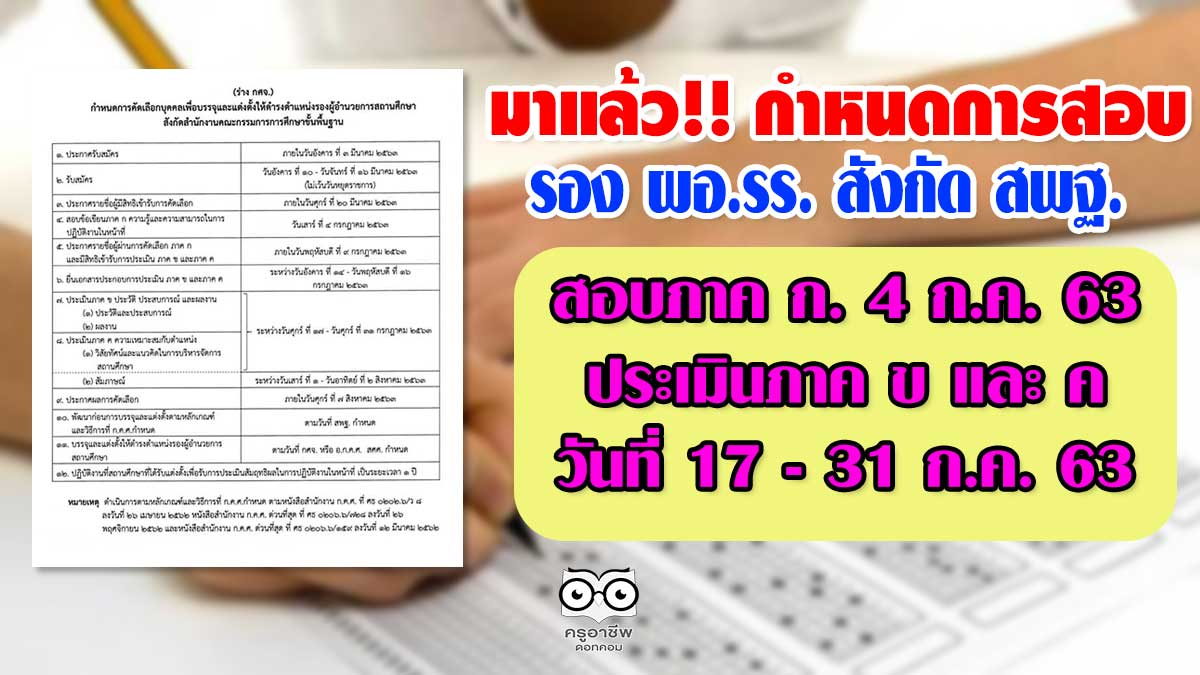 มาแล้ว!! กำหนดการสอบ รองผู้อำนวยการสถานศึกษา สังกัด สพฐ. โดยจะดำเนินการสอบข้อเขียน ในวันเสาร์ที่ 4 ก.ค. 63