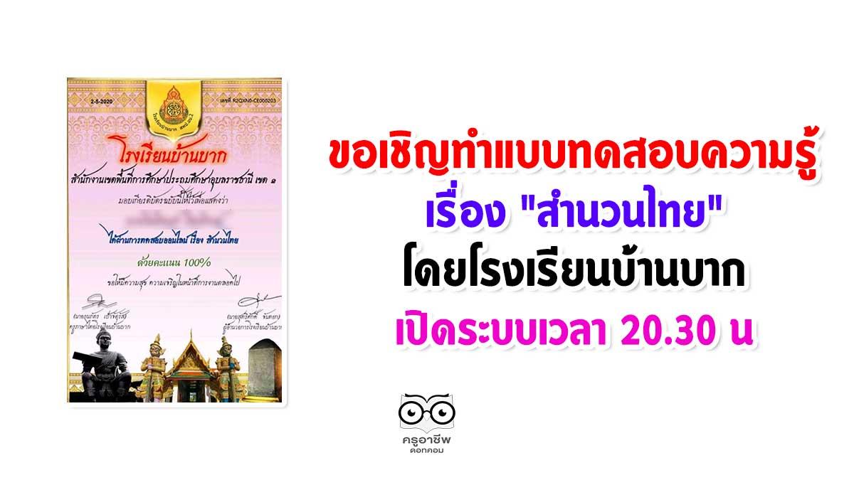 ขอเชิญทำแบบทดสอบออนไลน์ สำนวนไทย โดยโรงเรียนบ้านบาก สพป.อุบลราชธานี เขต 2