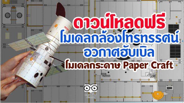 ดาวน์โหลดฟรี โมเดลกล้องโทรทรรศน์อวกาศฮับเบิล โมเดลกระดาษ Paper Craft