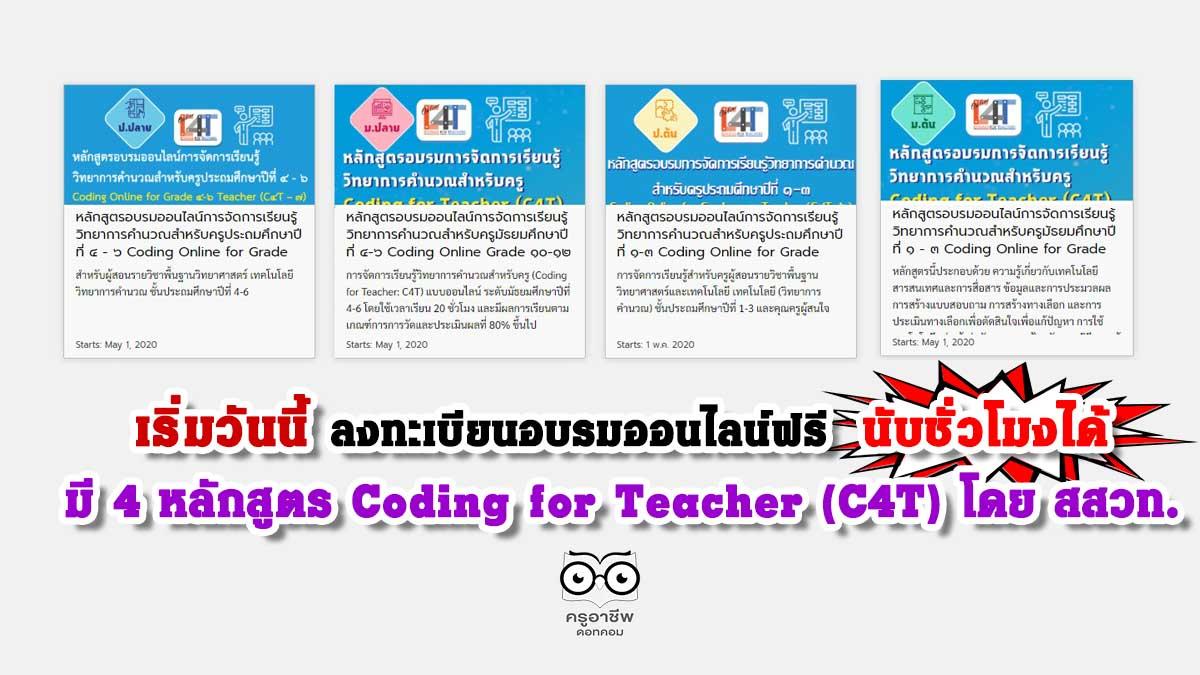 เริ่มวันนี้ ลงทะเบียนอบรมออนไลน์ฟรี นับชั่วโมงได้ มี 4 หลักสูตร Coding for Teacher (C4T) โดย สสวท.