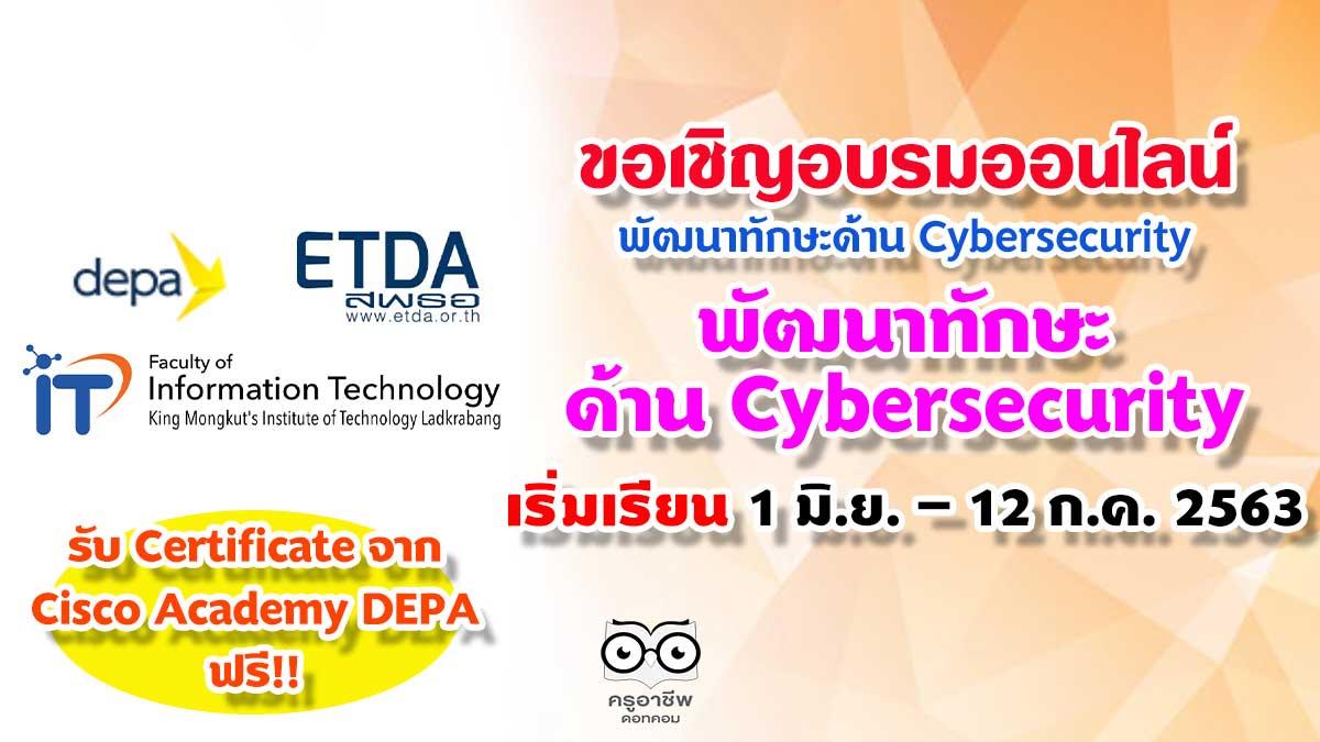 depa ร่วมกับ ETDA CISCO KMITL เชิญชวนอบรมออนไลน์ พัฒนาทักษะด้าน Cybersecurity รับสมัครถึง 31 พฤษภาคม เริ่มเรียน 1 มิ.ย. – 12 ก.ค. 2563