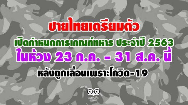 ชายไทยเตรียมตัว เปิดกำหนดการเกณฑ์ทหาร ประจำปี 2563 ในห้วง 23 ก.ค. – 31 ส.ค. นี้ หลังถูกเลื่อนเพราะโควิด-19