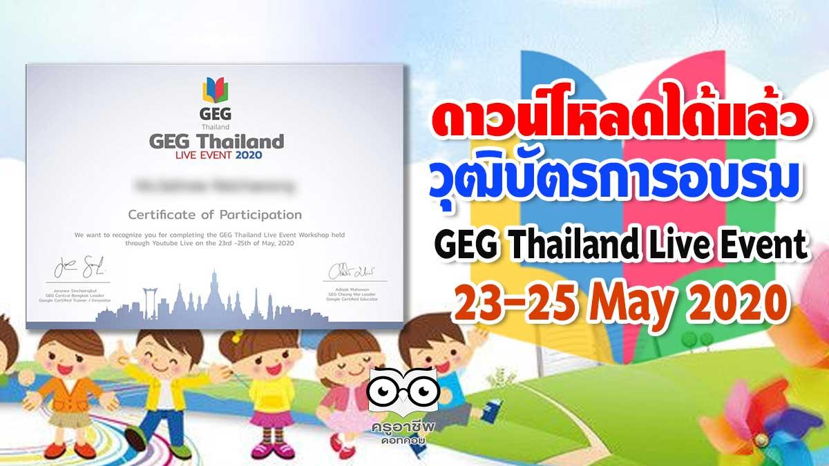 ดาวน์โหลดได้แล้ว วุฒิบัตรการอบรม GEG Thailand Live Event 23-25 May 2020