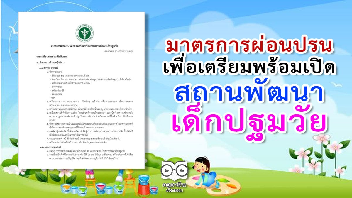 มาตรการผ่อนปรนเพื่อเตรียมพร้อมเปิดสถานพัฒนาเด็กปฐมวัย โดยกรมอนามัย กระทรวงสาธารณสุข