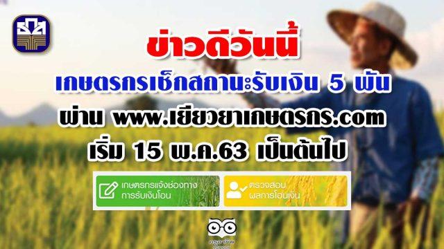ข่าวดีวันนี้ เกษตรกรเช็กสถานะรับเงิน 5 พันผ่าน www.เยียวยาเกษตรกร.com เริ่ม 15 พ.ค.63 เป็นต้นไป