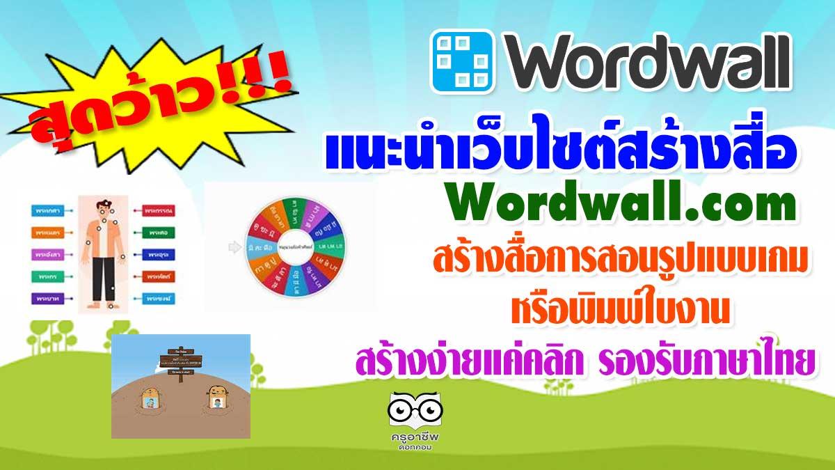 แนะนำเว็บไซต์ Wordwall สร้างสื่อการสอนรูปแบบเกม หรือพิมพ์ใบงาน สร้างง่ายแค่คลิก รองรับภาษาไทย