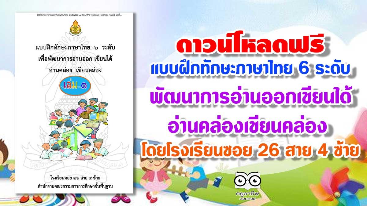 ดาวน์โหลดฟรี แบบฝึกทักษะภาษาไทย 6 ระดับ พัฒนาการอ่านออกเขียนได้ อ่านคล่องเขียนคล่อง โดยโรงเรียนซอย 26 สาย 4 ซ้าย