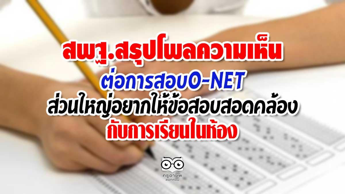 สพฐ.สรุปโพลความเห็นต่อการสอบO-NET ส่วนใหญ่อยากให้ข้อสอบสอดคล้องกับการเรียนในห้อง