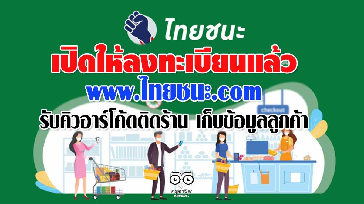 17 พฤษภาคม เปิดให้ลงทะเบียน www.ไทยชนะ.com รับคิวอาร์โค้ดติดร้าน เก็บข้อมูลลูกค้า