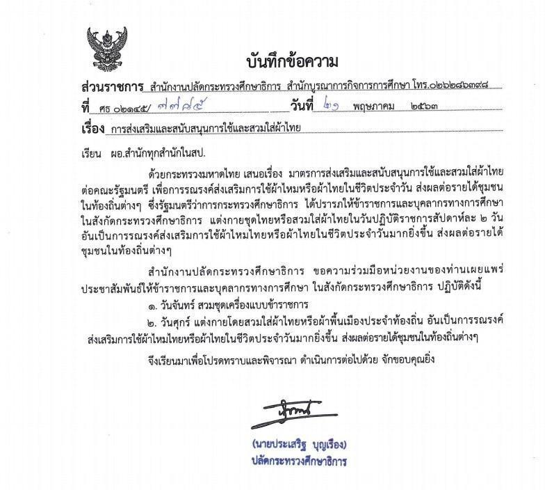 ศธ.ขอความร่วมมือข้าราชการครูและบุคลากรทางการศึกษาสวมใส่ผ้าไทยหรือผ้าพื้นเมืองประจำท้องถิ่น ทุกวันศุกร์