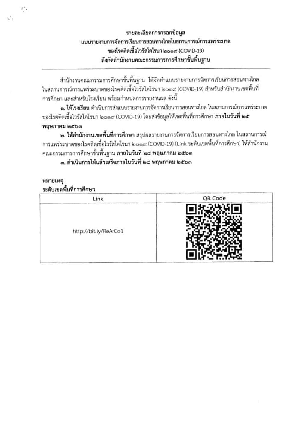 ด่วนที่สุด!! สพฐ.สั่งทุกโรงเรียนรายงานการจัดการเรียนการสอนทางวไกลฯ ภายใน 25 พฤษภาคม 2563