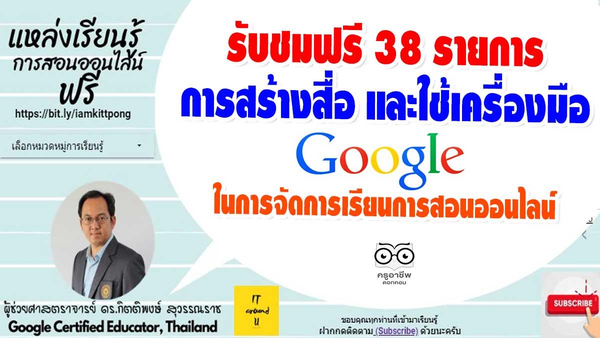 รับชมฟรี 38 รายการ การสร้างสื่อ และใช้เครื่องมือของ Google ในการจัดการเรียนการสอนออนไลน์