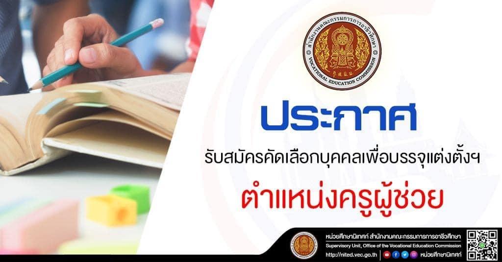 สอศ.เปิดรับสมัครครูผู้ช่วย กรณีพิเศษ เขตทั่วไป 1,869 อัตรา และเขตพิเศษ 73 อัตรา รับสมัครทางอินเทอร์เน็ต 1 - 7 มิถุนายน 2563