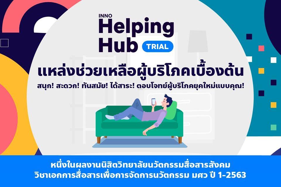 แนะนำ INNO HelpingHub นวัตกรรมช่วยเหลือผู้บริโภค โดยนิสิตวิทยาลัยนวัตกรรมสื่อสารสังคม มศว ชั้นปีที่ 1-2563 ทำแบบทดสอบและคะแนนถึง 80% รับใบรับรองสุดยอดผู้บริโภค