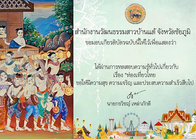 แบบทดสอบความรู้เกี่ยวกับท่องเที่ยวไทย โดยสำนักงานวัฒนธรรมสาวบ้านแต้ จังหวัดชัยภูมิ