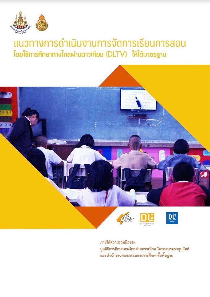 ดาวน์โหลด คู่มือแนวทางการดำเนินงานการจัดการเรียนการสอนโดยใช้การศึกษาทางไกลผ่านดาวเทียม(DLTV)ให้ได้มาตรฐาน
