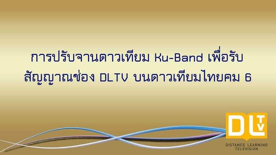 การปรับจานดาวเทียม Ku-Band เพื่อรับสัญญาณช่อง DLTV บนดาวเทียมไทยคม 6