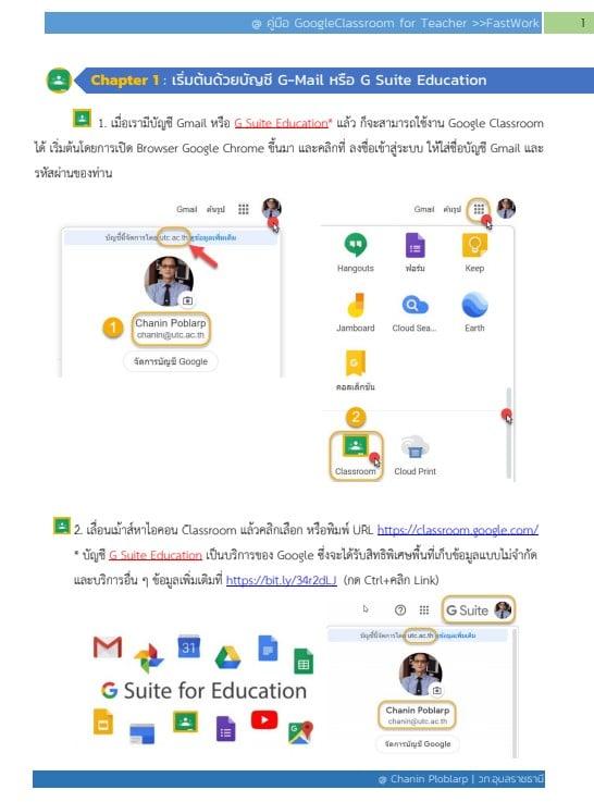 ดาวน์โหลดฟรี คู่มือ Google Classroom for Teacher ฉบับ FastWork โดย อ.ชนินทร์ พบลาภ วิทยาลัยเทคนิคอุบลราชธานี