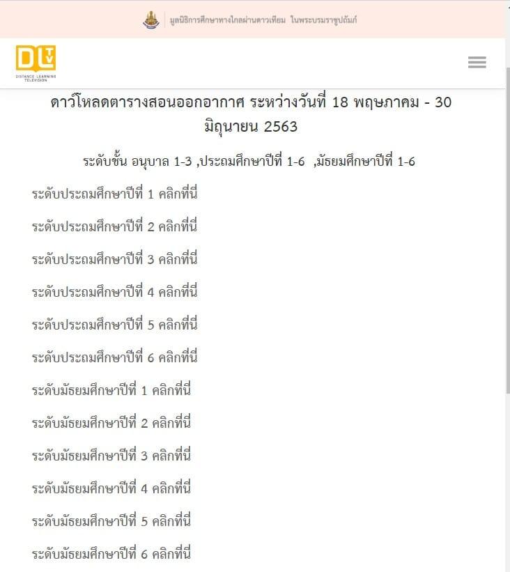 ดาวน์โหลดได้แล้ว ตารางสอนออกอากาศ DLTV ระดับชั้นมัธยมศึกษาปีที่ 4-6 ระหว่างวันที่ 18 พฤษภาคม – 30 มิถุนายน 2563