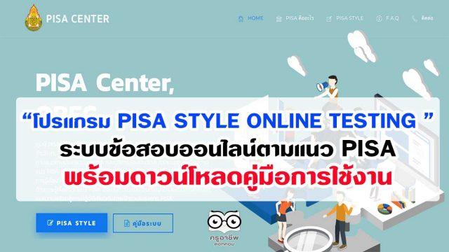 "pisacenterobec.org ""โปรแกรม PISA STYLE ONLINE TESTING "" ระบบข้อสอบออนไลน์ตามแนว PISA"