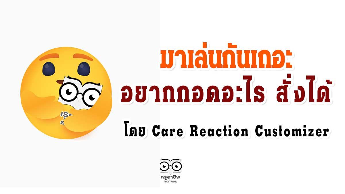 มาเล่นกันเถอะ อยากกอดอะไร สั่งได้ โดย Care Reaction Customizer