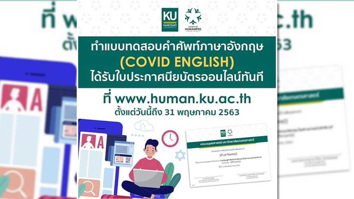 ขอเชิญทำแบบทดสอบออนไลน์ เรื่อง คำศัพท์ภาษาอังกฤษ ในสถานการณ์ COVID-19 ของคณะมนุษยศาสตร์ มก. ตั้งแต่วันที่ 7 - 31 พฤษภาคม 2563 นี้เท่านั้น
