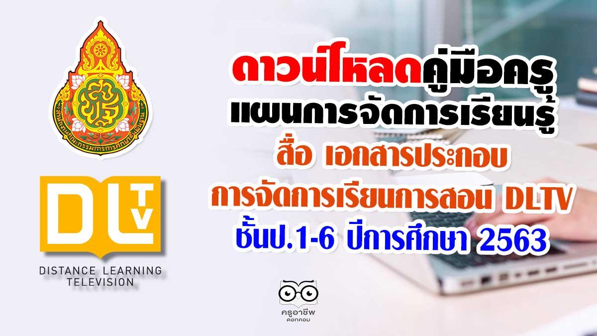 ดาวน์โหลด คู่มือครู แผนการจัดการเรียนรู้ สื่อ เอกสารประกอบ การจัดการเรียนการสอน DLTV ชั้นประถมศึกษาปีที่ 1-6 ปีการศึกษา 2563