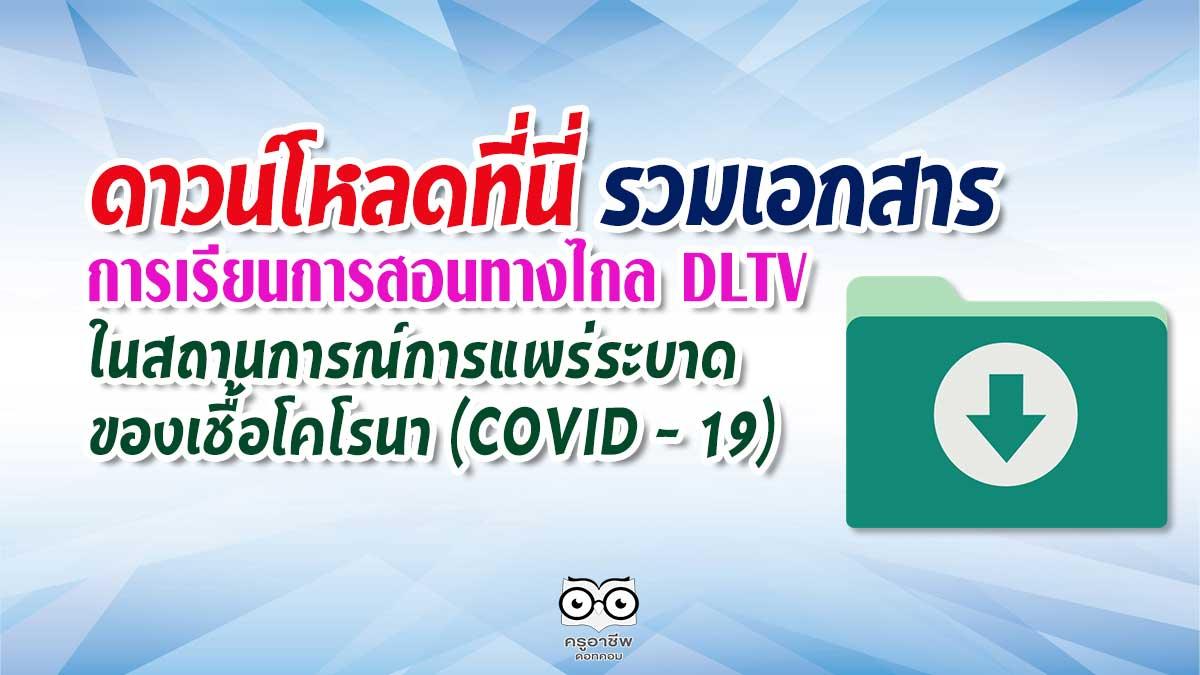 รวมเอกสาร การเรียนการสอนโดยใช้การศึกษาทางไกล DLTV ในสถานการณ์การแพร่ระบาดของเชื้อโคโรนา (COVID - 19)