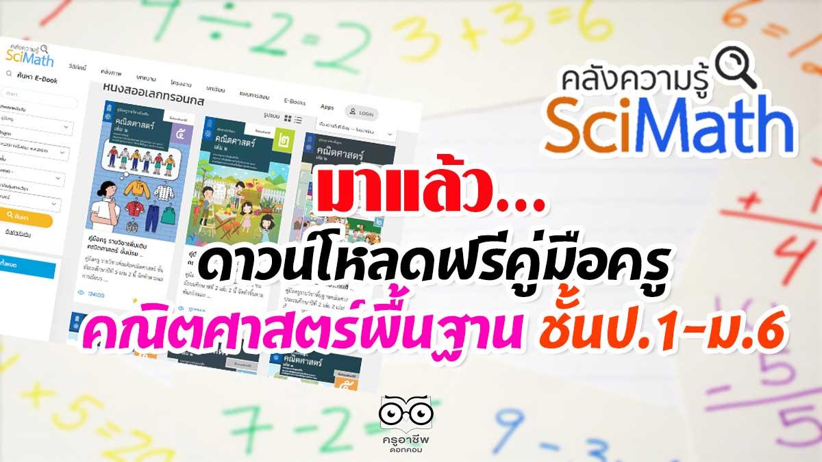 มาแล้ว…ดาวน์โหลดฟรีคู่มือครู รายวิชาพื้นฐานคณิตศาสตร์ ชั้นป.1-ม.6