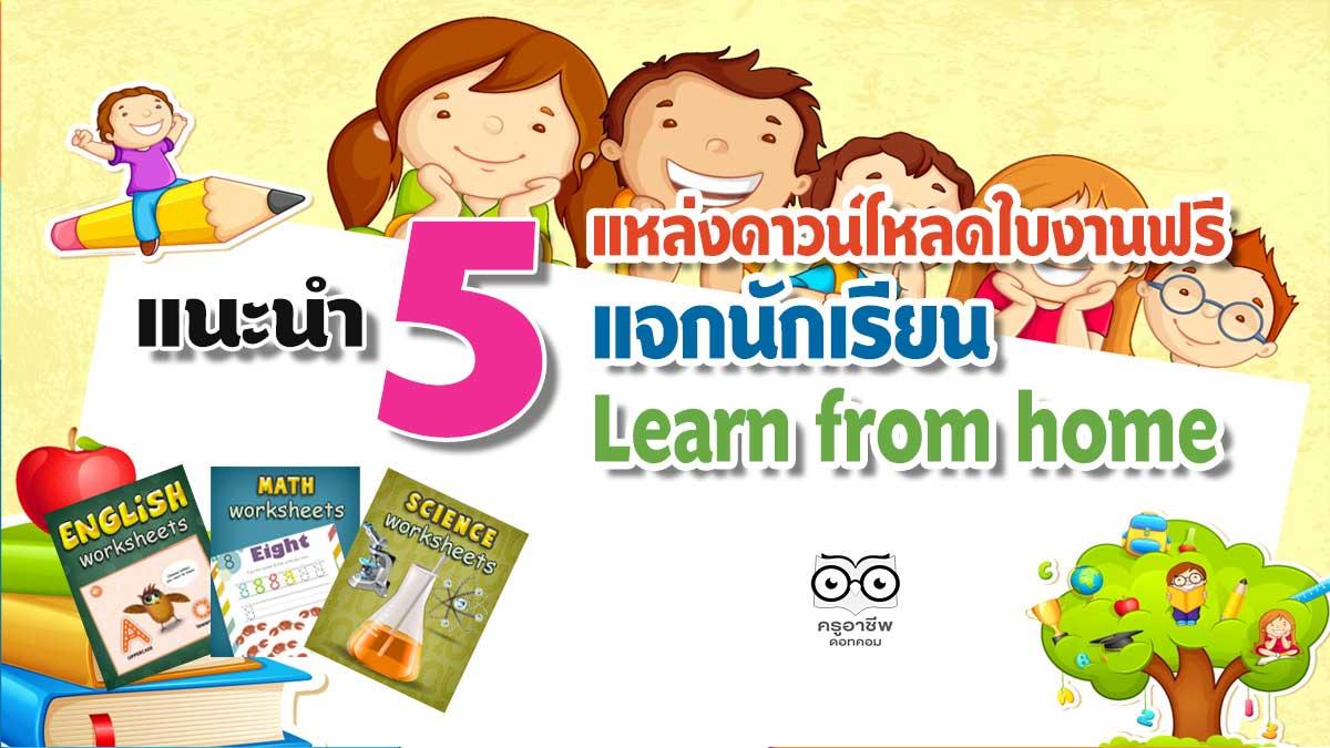 แนะนำ 5 แหล่งดาวน์โหลดใบงานฟรี แจกนักเรียน Learn from home