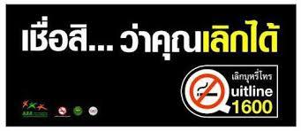 ต้องการเลิกบุหรี่ โทร 1600