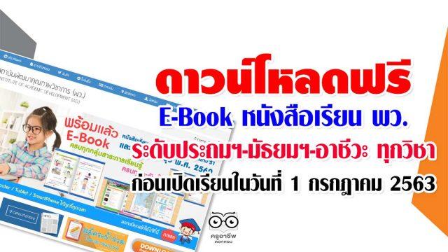 ดาวน์โหลดฟรี E-Book หนังสือเรียน พว. ระดับประถมฯ-มัธยมฯ-อาชีวะ ทุกวิชา