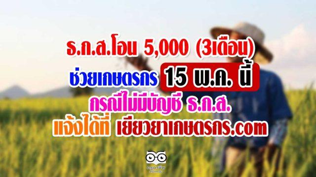 ธ.ก.ส.โอน 5 พันช่วยเกษตรกร 15 พ.ค. นี้ ไม่มีบัญชี ธ.ก.ส. แจ้งได้ที่ เยียวยาเกษตรกร.com