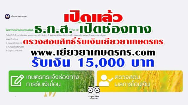 เปิดแล้ว ธ.ก.ส. เปิดช่องทางการตรวจสอบสิทธิ์รับเงินเยียวยาเกษตรกร www.เยียวยาเกษตรกร.com รับเงิน 15,000 บาท
