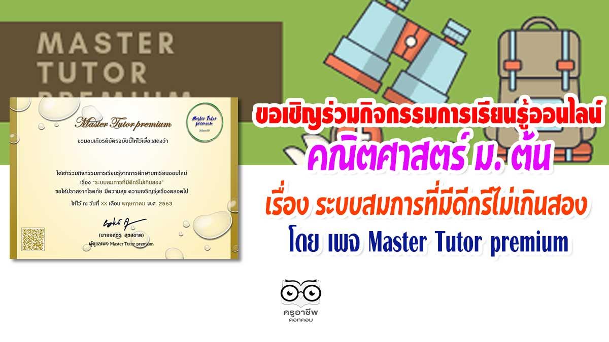เพจ Master Tutor premium ขอเชิญร่วมกิจกรรมการเรียนรู้ออนไลน์ คณิตศาสตร์ระดับชั้นมัธยมศึกษาตอนต้น เรื่อง ระบบสมการที่มีดีกรีไม่เกินสอง